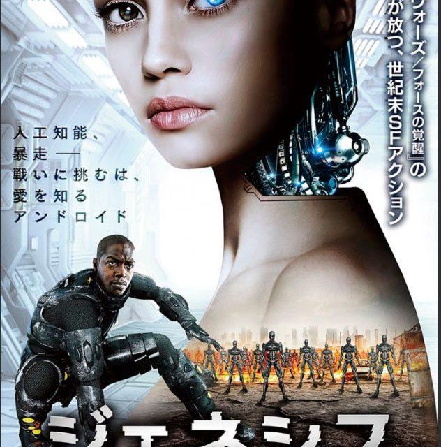 Genesis Out on DVD Japan.